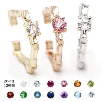選べる13石 カラーストーン ダイヤモンド イヤーカフ